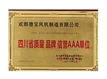 四川省质量 品牌 信誉AAA单位