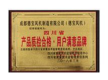 四川省品牌检验合格 用户满意品牌