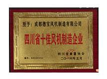 四川省十佳风机制造企业