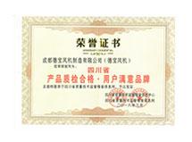 四川省产品质检合格 用户满意品牌